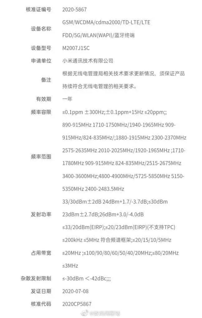 kiedy premiera Xiaomi Mi 10 Pro Plus plotki przecieki wycieki Snapdragon 865 Plus