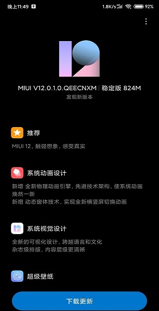 aktualizacja MIUI 12 Xiaoni Mi Mix 2s