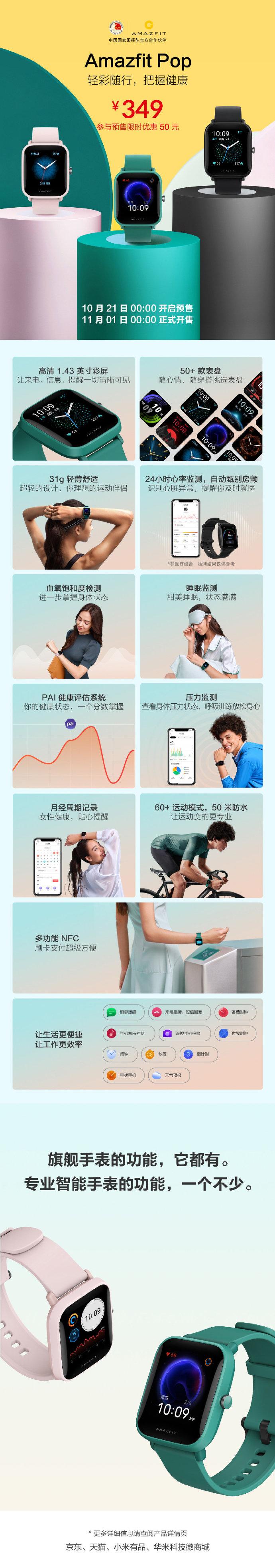 smartwatch Huami Amazfit Pop cena specyfikacja dane techniczne gdzie kupić najtaniej w Polsce opinie