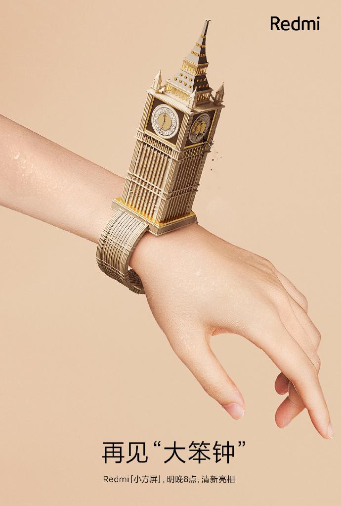 kiedy premiera smartwatch Xiaomi Redmi Watch