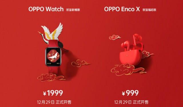 Oppo Watch Enco X Chiński Nowy Rok