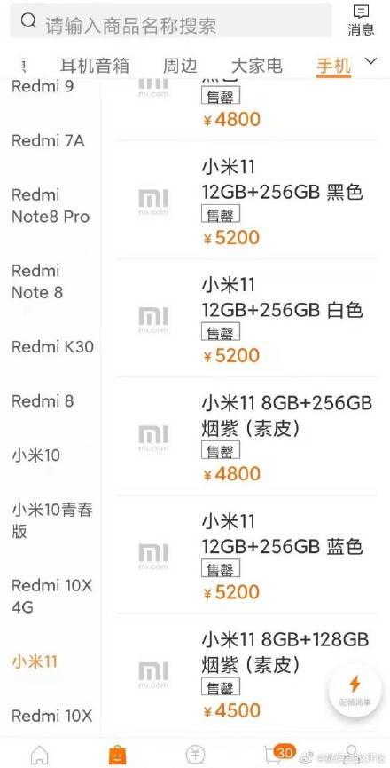 kiedy Xiaomi Mi 11 cena plotki przecieki wycieki