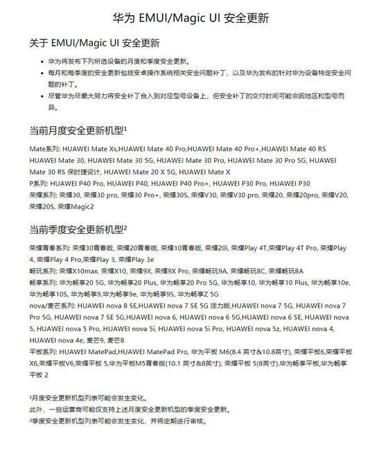 wsparcie aktualizacje dla Huawei Mate 20 Pro