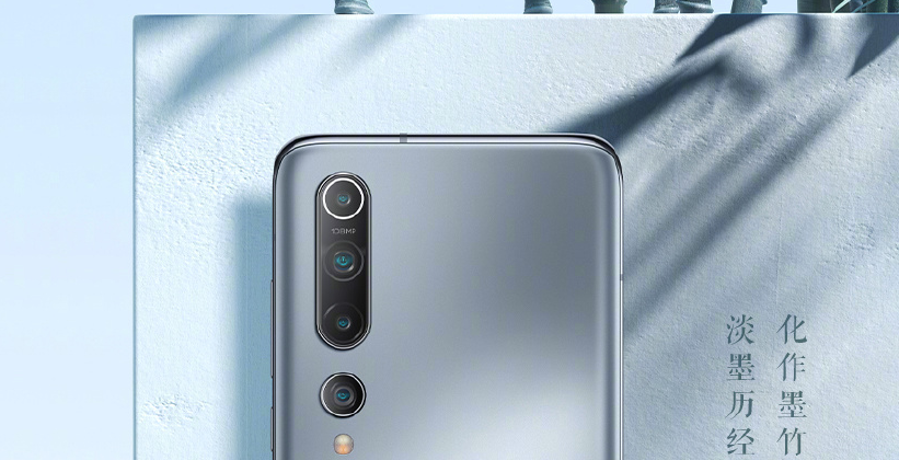 Xiaomi Mi 10 Snapdragon 870