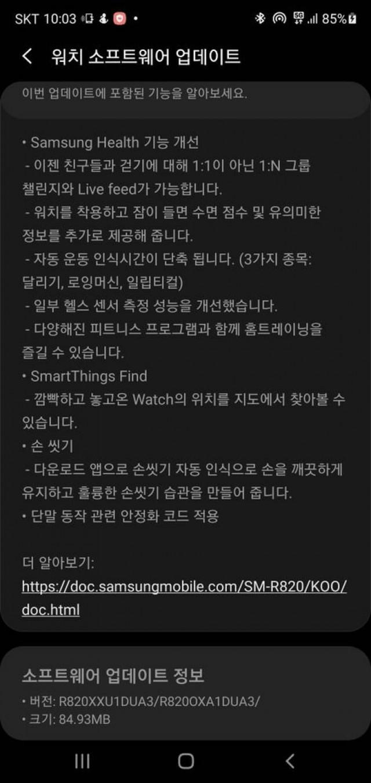 aktualizacja dla Samsung Galaxy Watch Active 2 co nowego