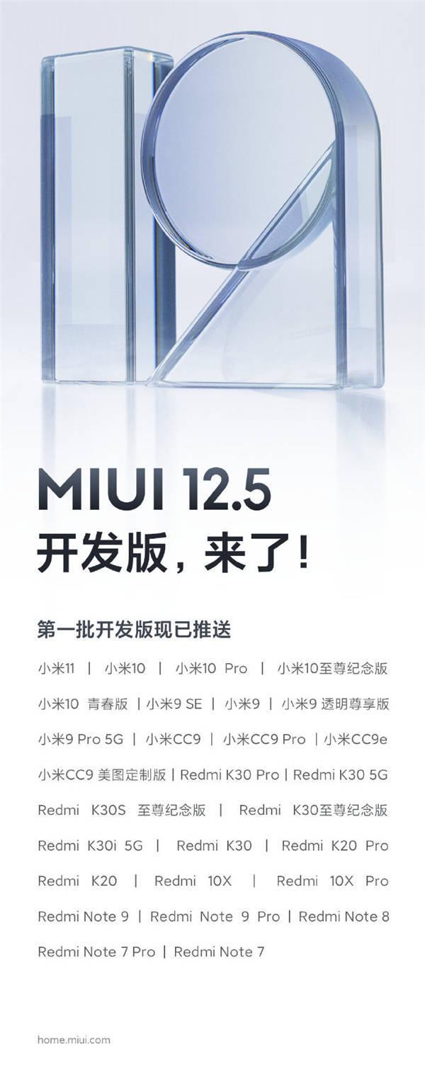 nakładka Xiaomi MIUI 12.5 Open Beta testy