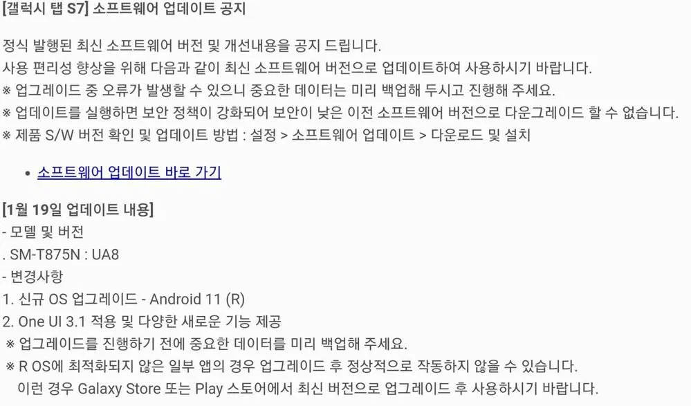kiedy aktualizacja One UI 3.1 dla Samsung Galaxy S10 S20 Tab S7