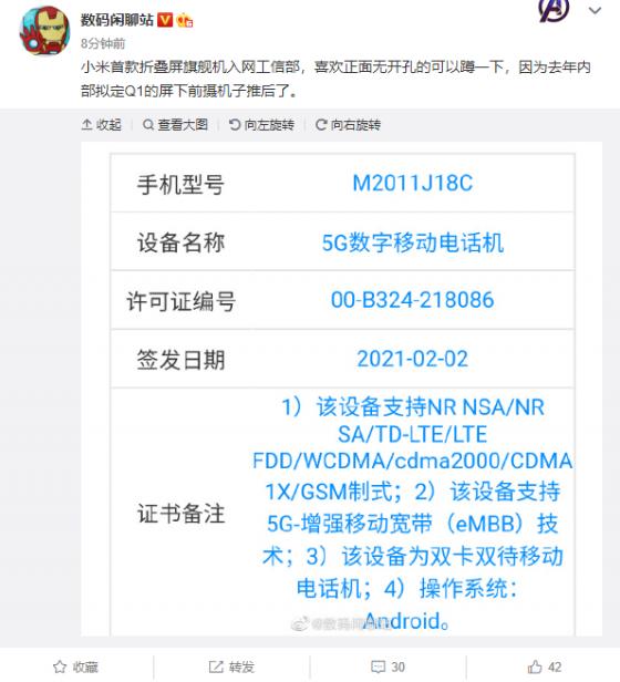 składany smartfon Xiaomi cetus MIUI 12 kiedy premiera