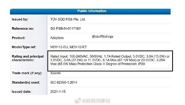 jaka ładowarka GaN 67W Xiaomi Mi 11 Pro przecieki cena