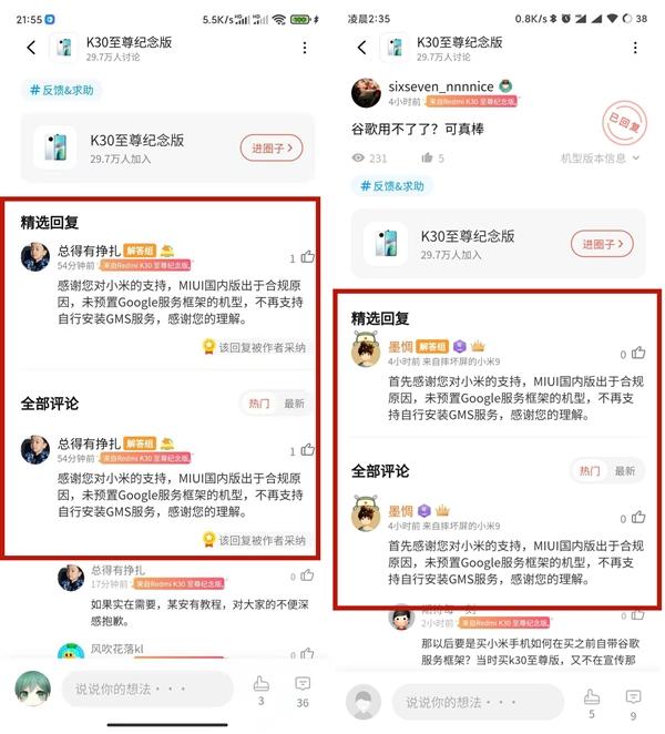 aplikacje usługi Google blokada w Xiaoni MIUI 12.5 o co chodzi zablokowane