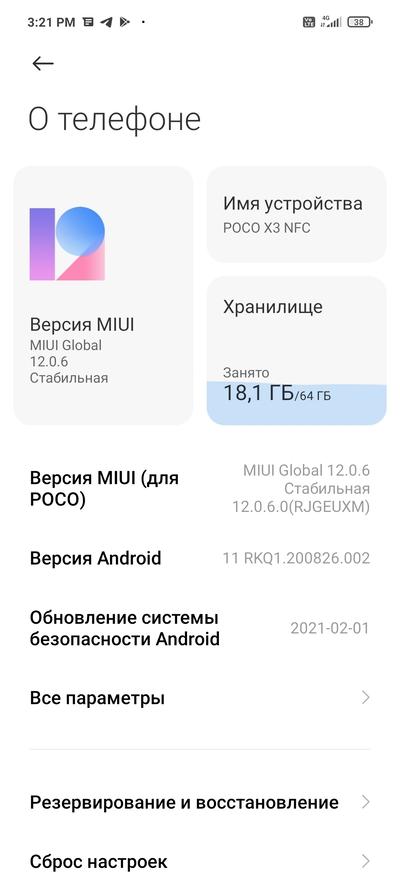 kiedy aktualizacja Android 11 MIUI 12 dla POCO X3 NFC opinie
