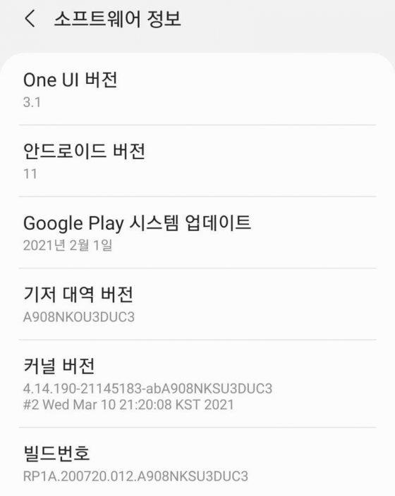 kiedy aktualizacja One U 3.1 dla Samsung Galaxy A70s A90 5G opinie czy warto instalować