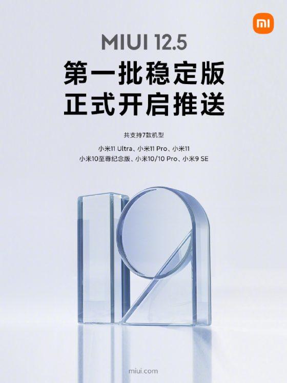 kiedy aktualizacja MIUI 12.5 Stable dla Xiaomi Mi 11 Ultra Mi 10 Pro Mi 9 SE