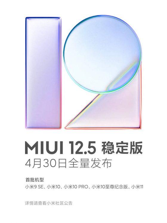 kiedy finalna aktualizacja MIUI 12.5 Stable Xiaomi