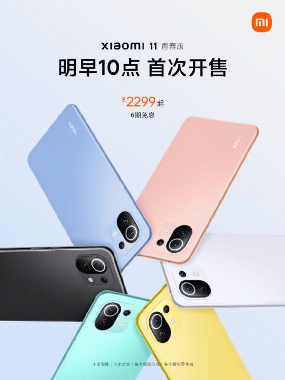 sprzedaż Xiaomi mi 11 Lite 5G cena kiedy w Polsce gdzie kupić najtaniej