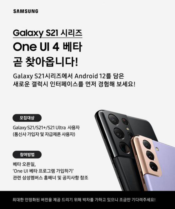 Samsung Galaxy S21 kiedy aktualizacja One UI 4.0 beta Android 12