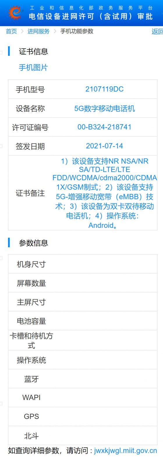 kiedy premiera Xiaomi Mi Mix 4 Mi Note 11 cena specyfikacja techniczna TENAA