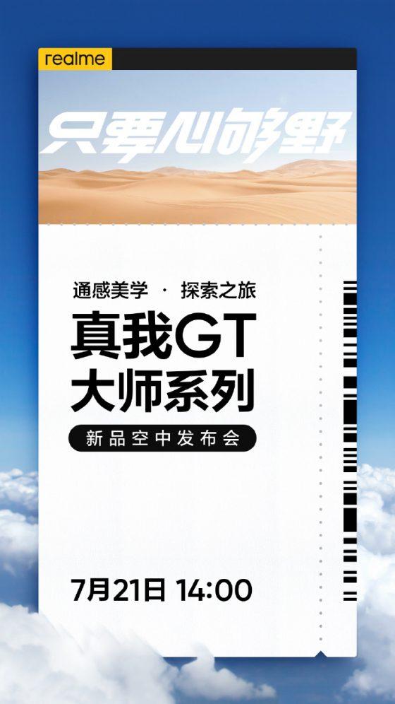 data premiery Realme GT Master Edition specyfikacja techniczna