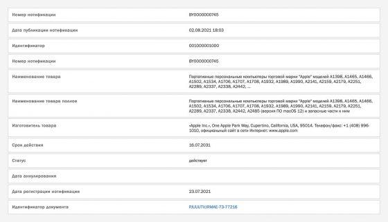 kiedy Apple Watch 7 MacBook Pro M1X plotki przecieki